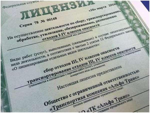 лицензия на утилизацию