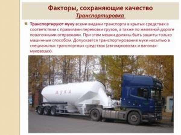 Транспортировка