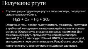 Производство ртути из руды