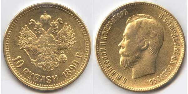Сколько сегодня стоят 10 рублей Николая II 1899 года (золото) + таблица цен на все разновидности