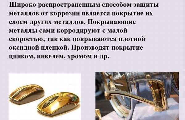 Способом защиты металлов
