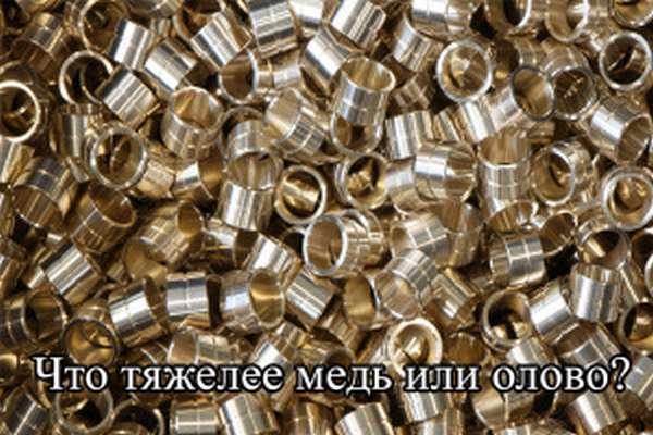 Что тяжелее олово или медь мы расскажем в статье