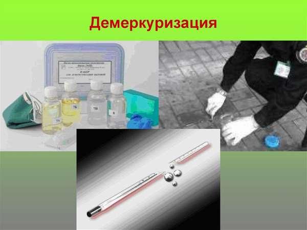 Новые методы демеркуризации