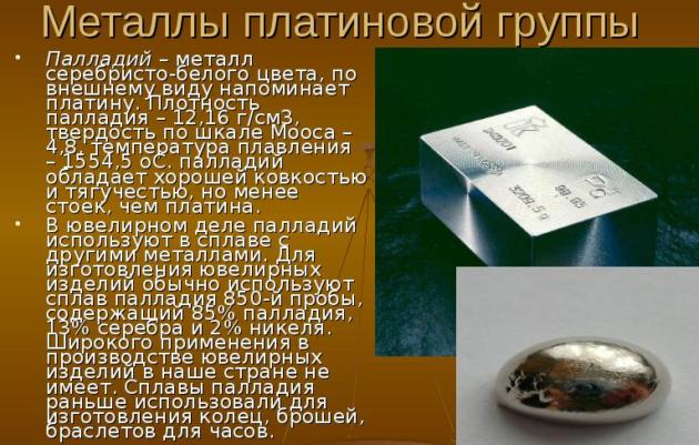 Металлы платиновой группы