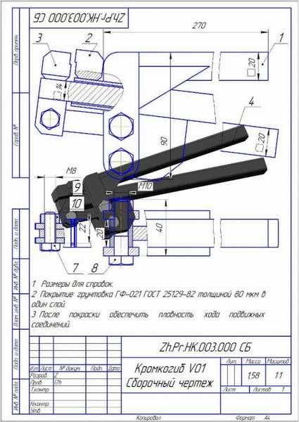 Кромкогиб - схема чертежа