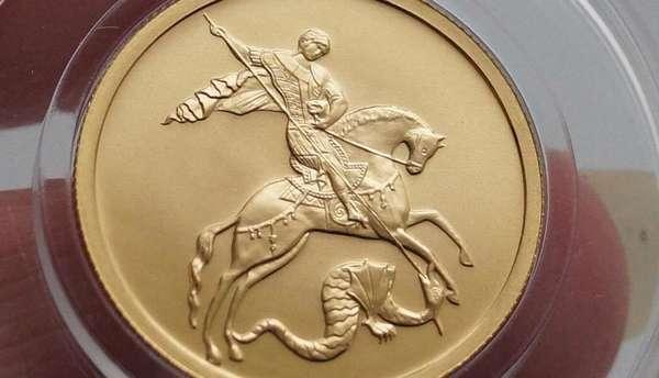 сколько стоит золотая монета георгий победоносец в сбербанке цена сегодня