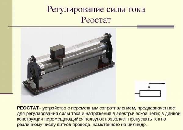 Источник постоянного тока с реостатом
