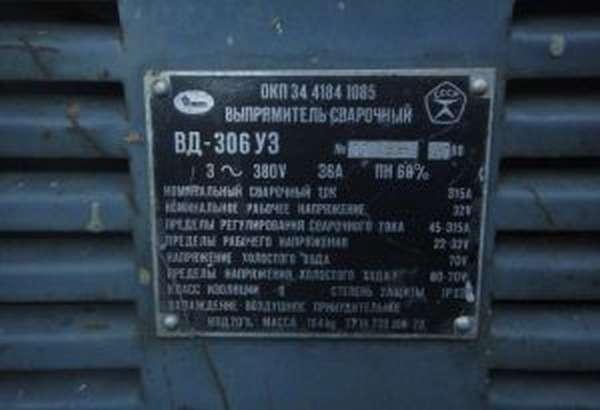 Сварочный аппарат ВД-306 - технические характеристики