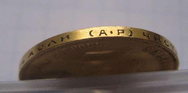Сколько стоят 10 рублей 1901 года (золото) Николая II сегодня: таблица цен на разновидности монеты