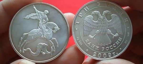 Цена монеты 3 рубля Георгий Победоносец из серебра на сегодня: где можно ее купить или продать + выгодно ли в вкладывать