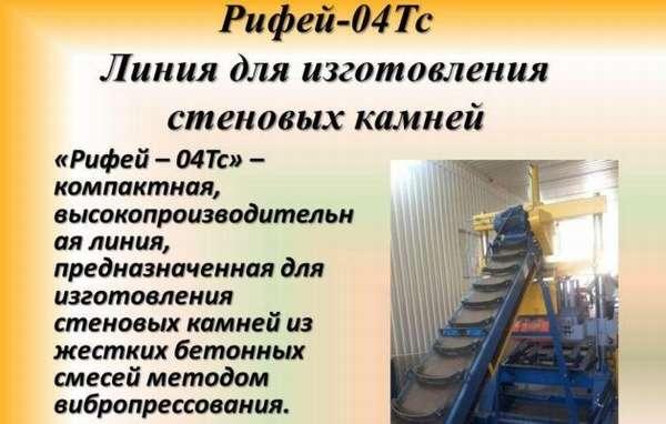 Рифей 04ТС