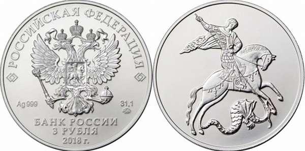 Сколько сегодня стоит инвестиционная серебряная монета 3 рубля 2018 года «Георгий Победоносец»?
