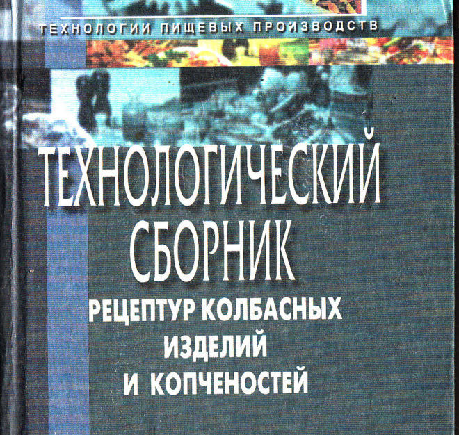 Справочника технолога колбасного производства