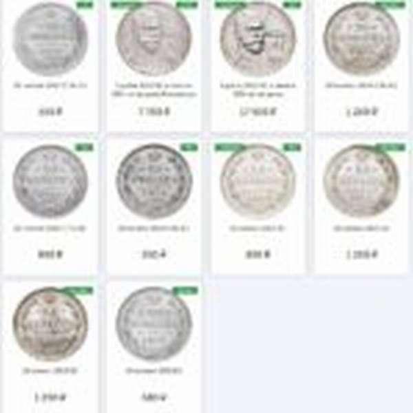 Обзор серебряных монет с Николаем 2: цены всех разновидностей на сегодня, где купить или продать + стоит ли в них инвестировать