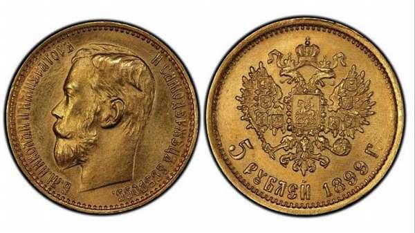 Сколько стоят 5 рублей 1899 года (золото) + таблица цен всех разновидностей на сегодня