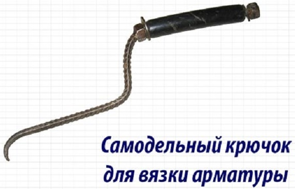 Крюк из арматурного прута