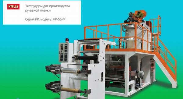 Оборудование для производства пластиковых пакетов