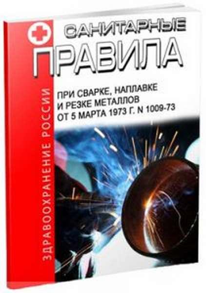 Санитарные правила при сварке, наплавке и резке металлов №1009-73