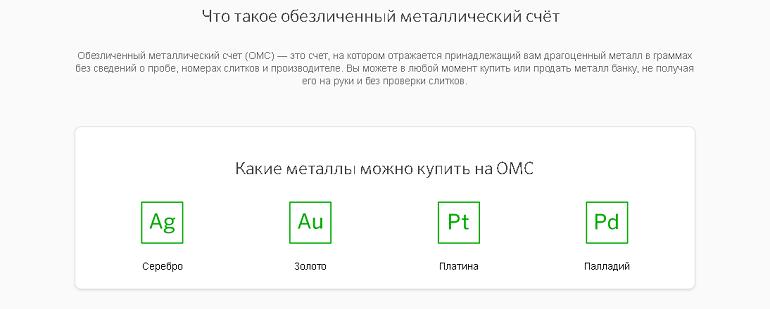Обезличенные металлические счета Газпромбанка: сколько стоит 1 грамм золота на ОМС сегодня+ как открыть вклад