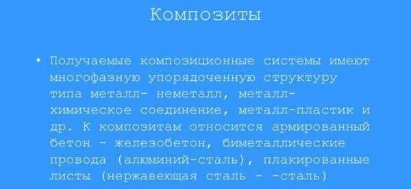 Композиты