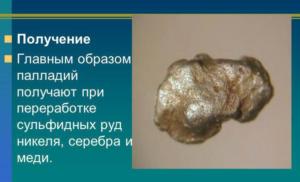 Главным образом, палладий получают при переработке сульфидных руд никеля, серебра и меди