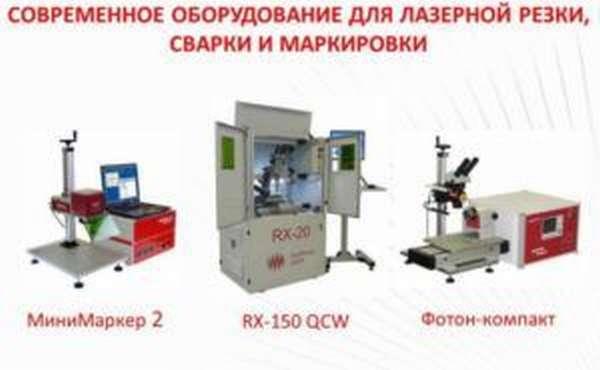 Современное оборудование для лазерной резки