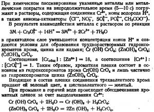 Химическое пассивирование