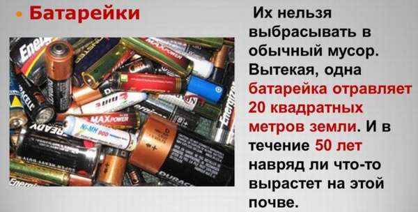 Переработка батареек