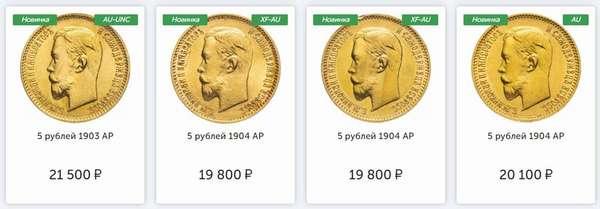 Сколько сегодня стоят монеты Николая 2: цены на редкие экземпляры + где их можно приобрести или продать