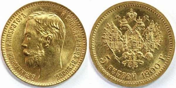 Цена монеты 5 рублей 1900 года (золото) на сегодня + таблица стоимости всех разновидностей