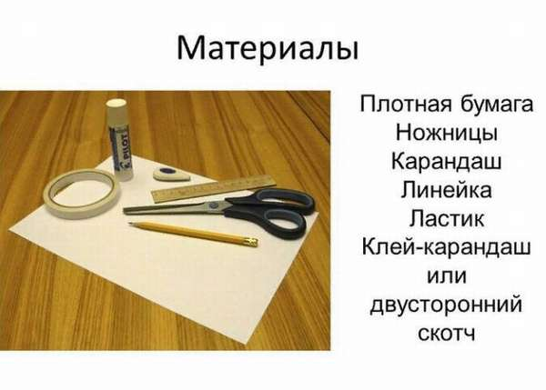 Плотная бумага, карандаш и ножницы