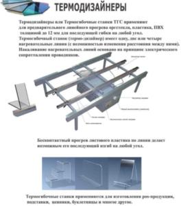 Термогибочный станок