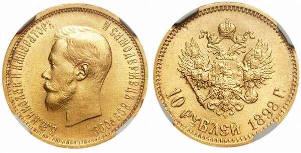 Сколько стоят 10 рублей 1898 года (золото) Николая II сегодня: таблица цен на разновидности монеты