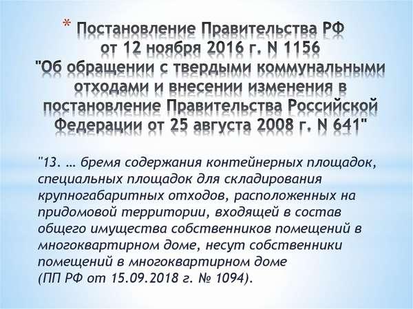 Постановление Правительства под номером 1156 от 12.11.16.