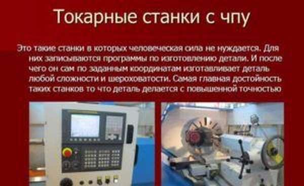 Классификация станков с ЧПУ