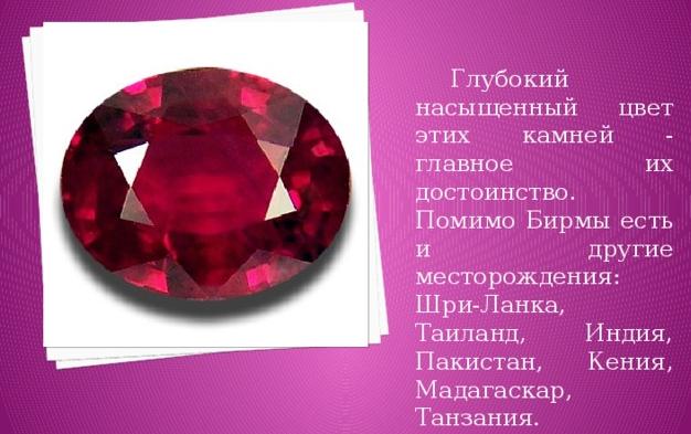 Глубокий насыщенный цвет этих камней - главное их достоинство