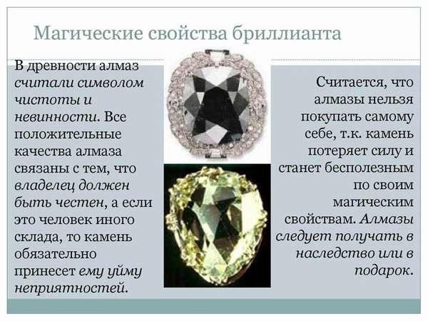Какими свойствами обладает алмаз и почему он так ценен
