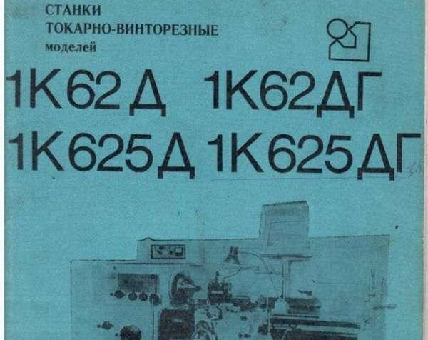 Паспорт станка имеют полную информацию