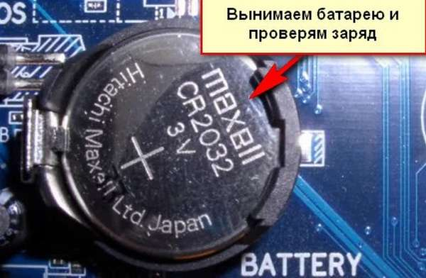вынимаем батарейку из биоса и проверяем заряд